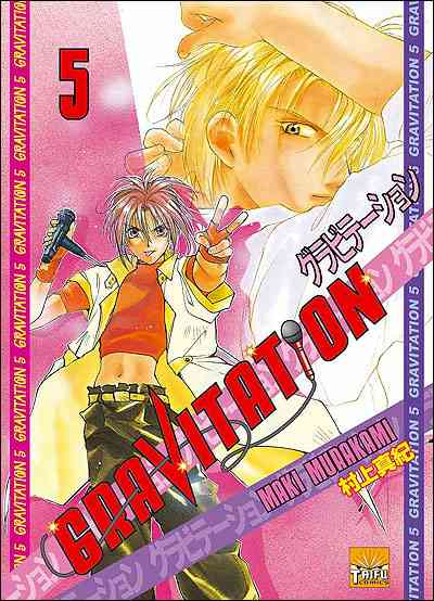 ¡~Happy Birthday Miichan~! Gravitation-volume-5