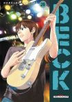 Beck (manga) volume / tome 27