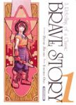 Brave Story (manga) volume / tome 1