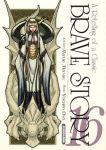 Brave Story (manga) volume / tome 16