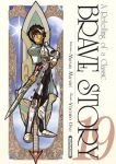 Brave Story (manga) volume / tome 19