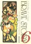 Brave Story (manga) volume / tome 6