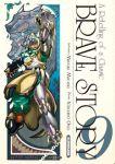 Brave Story (manga) volume / tome 9