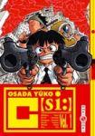 C (manga) volume / tome 1
