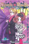 Chocola et Vanilla (manga) volume / tome 3