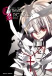 Chrome Breaker (manga) volume / tome 3