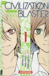 Civilization Blaster (The) (manga) volume / tome 1