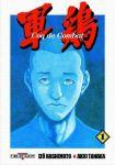 Coq de combat (manga) volume / tome 1