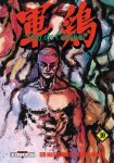Coq de combat (manga) volume / tome 10