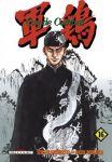 Coq de combat (manga) volume / tome 16