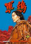 Coq de combat (manga) volume / tome 17