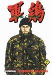 Coq de combat (manga) volume / tome 7