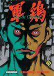 Coq de combat (manga) volume / tome 8