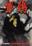 Coq de combat (manga) volume / tome 9