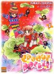Croque-Pockle (manga) volume / tome 1