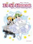 Di Gi Charat (manga) volume / tome 2