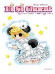 Di Gi Charat (manga) volume / tome 3