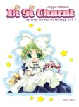 Di Gi Charat (manga) volume / tome 4