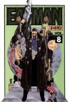 Eat-Man (manga) volume / tome 8