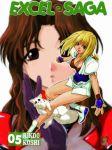 Excel Saga (manga) volume / tome 5