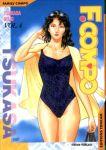 F.Compo (manga) volume / tome 4