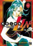 Fu-un Sanshimai Lin3 (manga) volume / tome 4