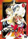 Fu-un Sanshimai Lin3 (manga) volume / tome 5