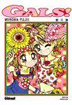 Gals! (manga) volume / tome 8