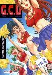 GCU (manga) volume / tome 1