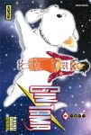 Gintama (manga) volume / tome 4