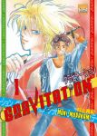 Gravitation (manga) volume / tome 1