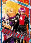 Gravitation (manga) volume / tome 11