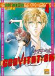 Gravitation (manga) volume / tome 4