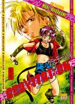 Gravitation (manga) volume / tome 8