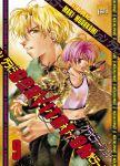 Gravitation (manga) volume / tome 9