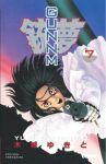 Gunnm (manga) volume / tome 8