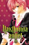 Hakoniwa angel (manga) volume / tome 1