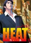 Heat (manga) volume / tome 11