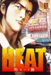 Heat (manga) volume / tome 2