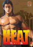 Heat (manga) volume / tome 9