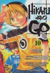 Hikaru no Go (manga) volume / tome 10