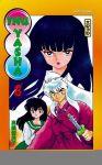 Inu Yasha (manga) volume / tome 8