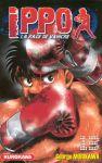 Ippo - La rage de vaincre (manga) volume / tome 13