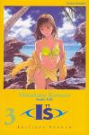 I''s (manga) volume / tome 3