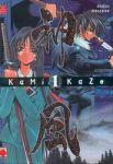 KaMiKaZe (manga) volume / tome 1