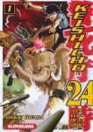 Keishicho 24 - Les flics de la mort (manga) volume / tome 1