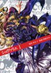 Le chevalier d'Eon (manga) volume / tome 1