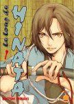 Le Loup d'Hinata (manga) volume / tome 1