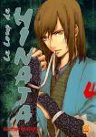 Le Loup d'Hinata (manga) volume / tome 4