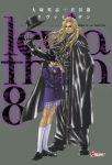Leviathan (manga) volume / tome 8